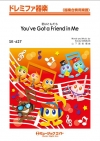 君はともだち【You've Got a Friend in Me】