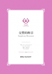 交響的断章【Symphonic Movement】