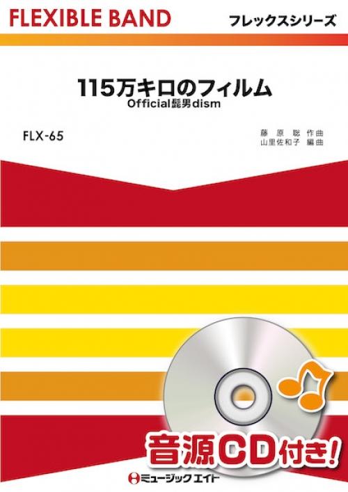 キロ 115 の 音域 万 フィルム
