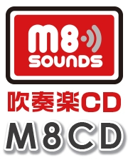 【CD】M8 sounds for 吹奏楽-024(M8CD-524)
