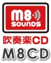 【CD】M8 sounds for 吹奏楽-033(M8CD-533)