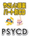 【CD】SYやさしい器楽・パート別vol.251(Paradise Has No Border)(PSYCD-251)