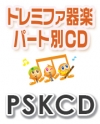 【CD】SKドレミファ器楽・パート別vol.726(Paradise Has No Border)(PSKCD-726)